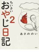 ちいさいおやじ日記 2 (Next BOOKS)