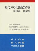 現代フランス戯曲名作選 和田誠一翻訳集 1