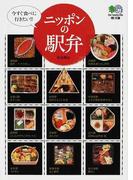 ニッポンの駅弁 今すぐ食べに行きたい!! (枻文庫)(枻文庫)