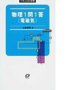 物理1問1答〈電磁気〉 (大学JUKEN新書)