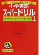 小学英語スーパードリル 大切なことを少しだけ早く勉強しよう! 1 アルファベット・ローマ字・フォニックス