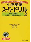 小学英語スーパードリル 大切なことを少しだけ早く勉強しよう! 2 はじめての英文