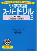 小学英語スーパードリル 大切なことを少しだけ早く勉強しよう! 3 はじめての英文