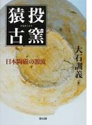 猿投古窯 日本陶磁の源流