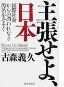 主張せよ、日本 国際社会からの謂われなき汚名をそそぐ