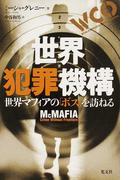 世界犯罪機構 世界マフィアの「ボス」を訪ねる