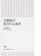 自衛隊が愛される条件 (朝日新書)(朝日新書)