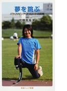 夢を跳ぶ パラリンピック・アスリートの挑戦 (岩波ジュニア新書)(岩波ジュニア新書)