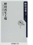 野村再生工場 叱り方、褒め方、教え方 (角川oneテーマ21)(角川oneテーマ21)