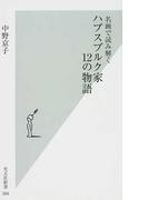 名画で読み解くハプスブルク家12の物語 (光文社新書)(光文社新書)