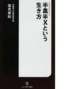 半農半Xという生き方 (ソニー・マガジンズ新書)