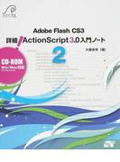 Adobe Flash CS3 詳細!ActionScript 3.0入門ノート 2