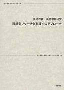 現場型リサーチと実践へのアプローチ 英語教育・英語学習研究 金谷憲教授還暦記念論文集