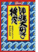 沖縄大好き検定公式ガイドブック (ぴあMOOK)(ぴあMOOK)
