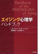 エイジング心理学ハンドブック