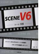 シーンV6 『V6』の今を徹底レポート!メンバーそれぞれのシーンを収録!