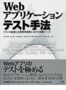Webアプリケーションテスト手法 テストの基礎と主要開発環境における実践メソッド