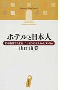 ホテルと日本人 35の物語でたどる、ニッポンのホテル・ヒストリー