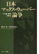 日本マックス・ウェーバー論争 「プロ倫」読解の現在