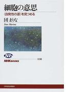細胞の意思 〈自発性の源〉を見つめる (NHKブックス)(NHKブックス)