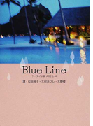 Blue Line ケータイ小説AXE L−4