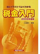 税金入門 図とイラストでよくわかる 2008年度版