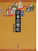 図解日本音楽史