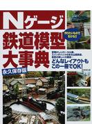 Nゲージ鉄道模型大事典 永久保存版