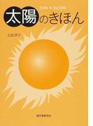 太陽のきほん SUN GUIDE