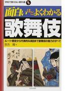面白いほどよくわかる歌舞伎 ルーツ・歴史から代表的な演目まで歌舞伎の魅力のすべて