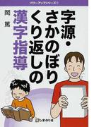 字源・さかのぼりくり返しの漢字指導 (パワーアップシリーズ)