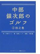 中部銀次郎のゴルフ 2 技之巻 (ゴルフダイジェスト新書classic)