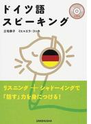 ドイツ語スピーキング