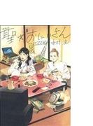 聖☆おにいさん(モーニングKC) 14巻セット