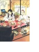 聖☆おにいさん(モーニングKC) 13巻セット(モーニングKC)