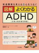 図解よくわかるADHD〈注意欠陥多動性障害〉 (発達障害を考える 心をつなぐ)