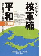核軍縮・平和 イアブック 市民と自治体のために 2008