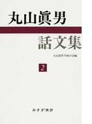 丸山眞男話文集 正2