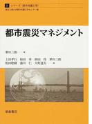 都市震災マネジメント (シリーズ〈都市地震工学〉)