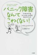 """パニック障害なんてこわくない! """"ドキドキ""""をコントロールするガイドブック 新装版"""