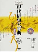 現代俳句大事典 普及版