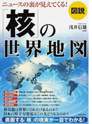 「核」の世界地図 ニュースの裏が見えてくる! 図説