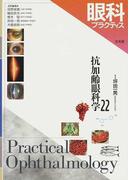 眼科プラクティス 22 抗加齢眼科学