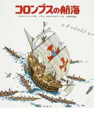 コロンブスの航海 (評論社の児童図書館・絵本の部屋 探検と航海シリーズ)