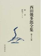 西田幾多郎全集 第16巻