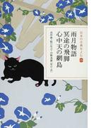 日本の古典をよむ 19 雨月物語