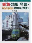 東急の駅今昔・昭和の面影 80余年に存在した120駅を徹底紹介 (キャンブックス 鉄道)(JTBキャンブックス)