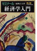 ゼミナール経済学入門 第4版