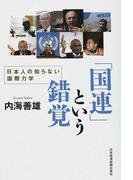 「国連」という錯覚 日本人の知らない国際力学