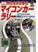 実践作りながら学ぶマイコンカーラリー H8マイコンによる自走式ライントレースロボット